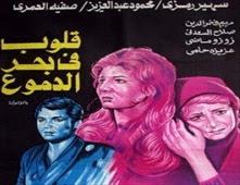 فيلم قلوب فى بحر الدموع