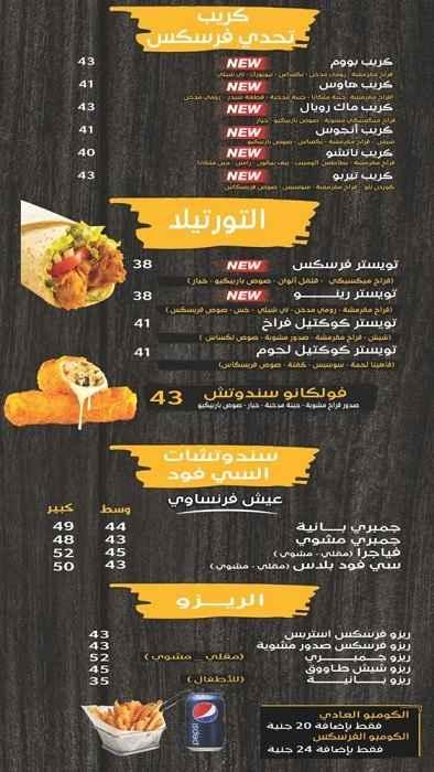 منيو مطعم فريسكاس 2