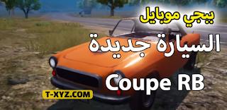 السيارة جديدة: Coupe RB
