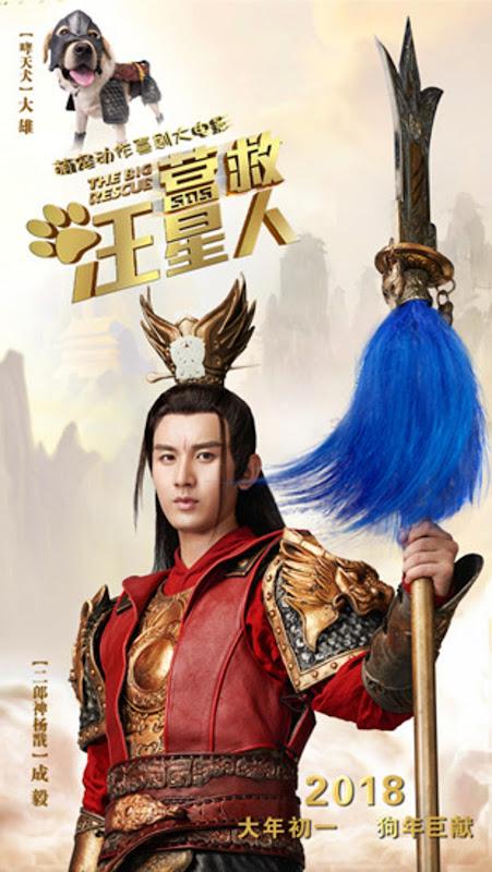 The Big Rescue China Movie