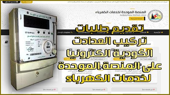 دفع قيمة المعاينة والمقايسة والعداد الكودي للكهرباء من خلال فوري او فيزا بنكية
