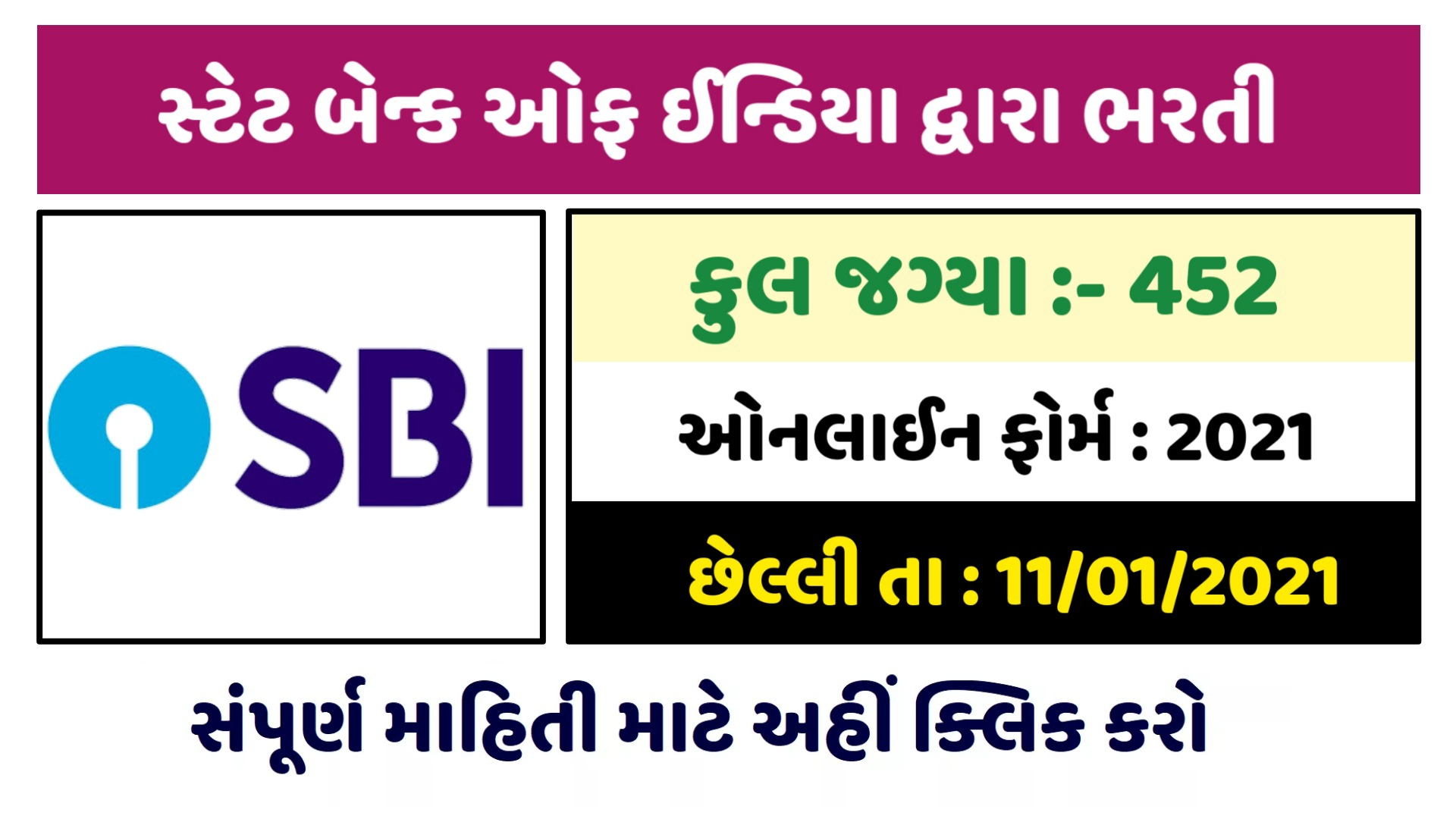 State Bank of India (SBI) Recruitment Apply Online 2020