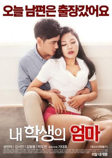 [เกาหลี 18+] My Student's Mom (2016) [Soundtrack ไม่มีบรรยายไทย]