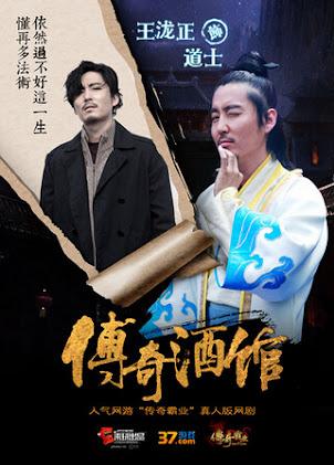Chuan Qi Jiu Guan / Legendary Inn  China Drama
