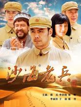Sha Hai Lao Bing ( Ben Teng Nian Dai ) China Drama