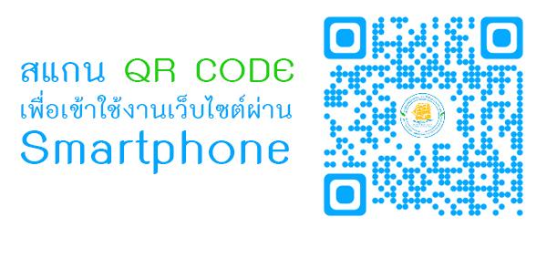 เข้าใช้งานเว็บไซต์ ผ่าน SmartPhone