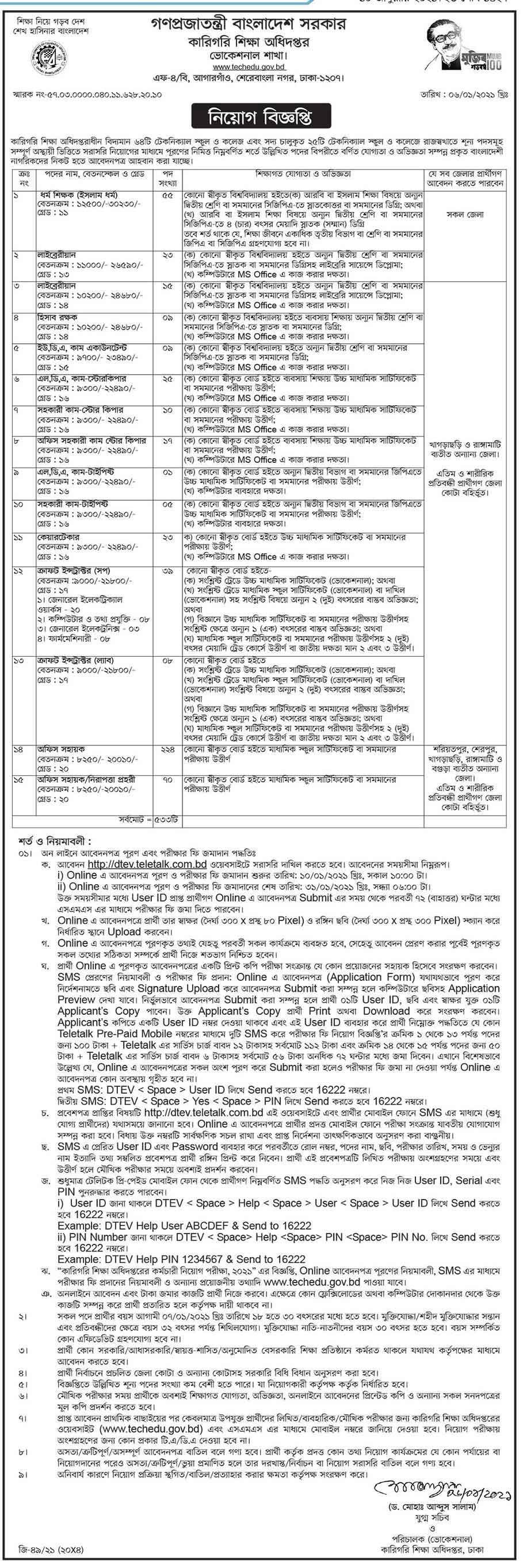 কারিগরি শিক্ষা অধিদপ্তর নিয়োগ বিজ্ঞপ্তি ২০২১ -  Directorate of Technical Education (DTE) Job Circular 2021