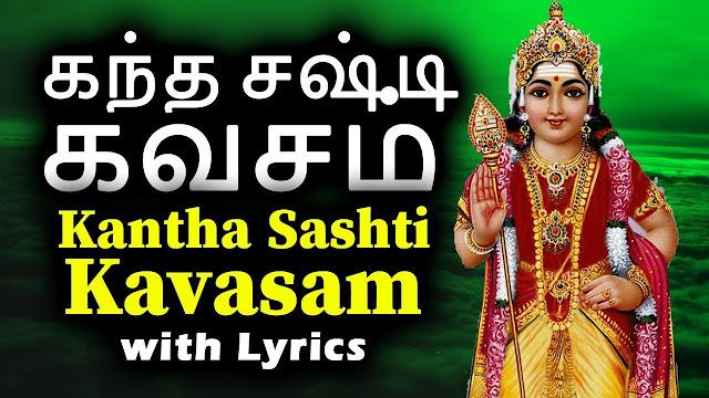 Kantha Sasti Kavasam Lyrics in Tamil | Kantha Sasti Kavasam Lyrics