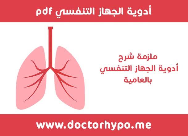 أدوية الجهاز التنفسي pdf