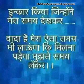 Hindi Quotes Sweet Images