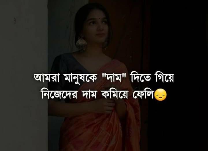 imotion picture Emotion Picture Emotional Picture  bangla sad status for fb    bangla sad kobita photo
