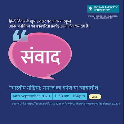हिंदी दिवस पर ' संवाद ' द्वारा आयोजित वाद - विवाद प्रतियगिता । भारतीय मीडिया: समाज का दर्पण या न्यायाधी