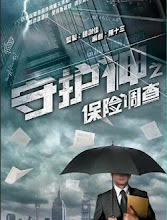 Guardian Angel / The Protector China Web Drama