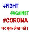 """MAN KI BAAT : #Fight #Against #Corona पर मेरा विचार.....उत्तर प्रदेश के 16 जनपदों को ही """"लाकडाउन"""" में न रखें बल्कि सम्पूर्ण उत्तर प्रदेश या यूं कहें 75 जनपदों में पूर्ण रूपेण जनहीत में """"लाकडाउन"""" करने का...."""