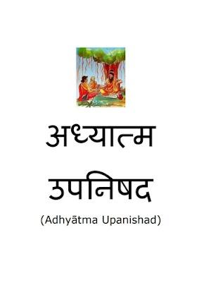 Adhyatma Upanishad अध्यात्म उपनिषद्