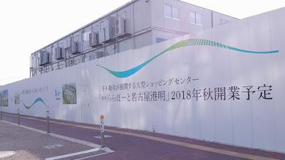 201709ららぽーと名古屋港明建設途中2.jpg