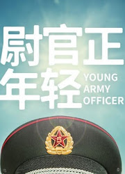 We Are Young / Young Army Officer China Drama