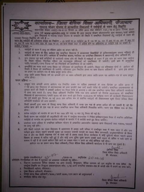 फैज़ाबाद:- रसोइया चयन की विज्ञप्ति जारी*👆👆