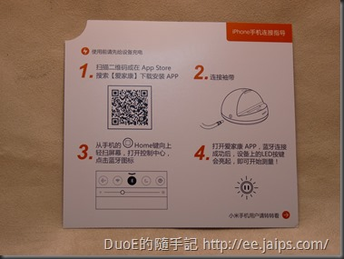 iHealth 小米智能血壓計-快接卡iPhone