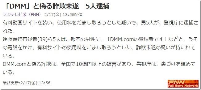 遠藤義行容疑者(39)2017.02.17fnn1356-6