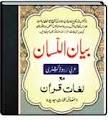 http://lisanulquran.com/books/byanul_lisan.jpg