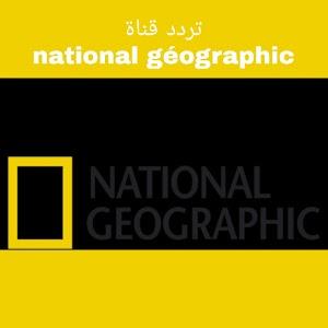 تردد قناة ناشيونال جيوغرافيك أبو ظبي HD على نايل سات وعرب سات أو بدر 2021