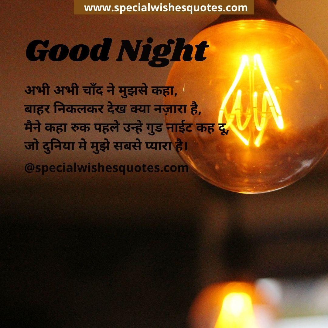 beautiful romantic good night images