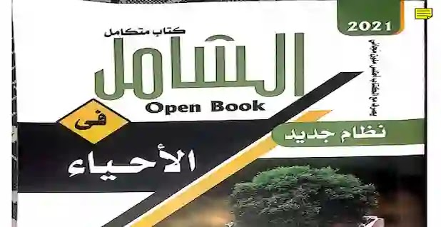 تحميل كتاب الشامل احياء للصف الثالث الثانوي 2021 كتاب الشامل احياء 3 ثانوى كاملا
