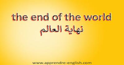 the end of the world نهاية العالم