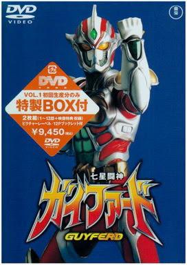 [MOVIES] 七星闘神ガイファード (DVDISO)