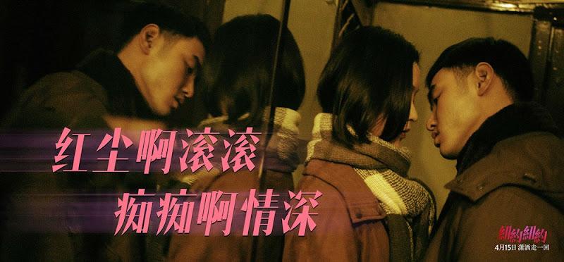New York New York China Movie