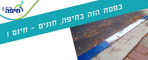 Pesah v Haife 3.jpg