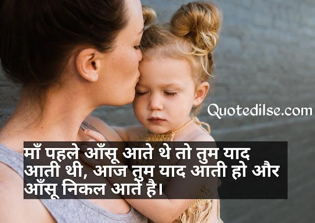 mom status in hindi for whatsapp