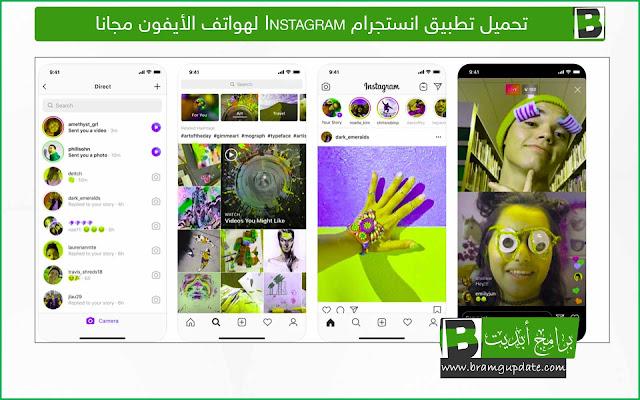 تحميل تطبيق انستجرام 2021 Instagram للأيفون مجانا - موقع برامج ابديت