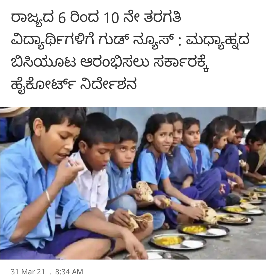 Good News for 6th to 10th standard students in the state