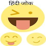 Jokes in Hindi With Funny Shayari