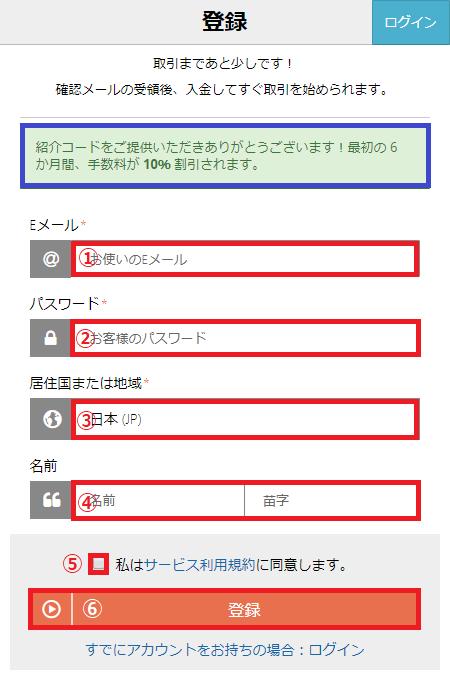 BitMEX 登録.png