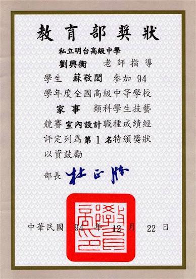 劉興衡室內設計 獎狀