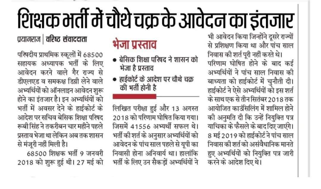 68500 shikshak bharti news, 68500 latest news