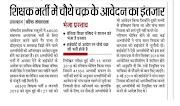 SHIKSHAK BHARTI : 68500 शिक्षक भर्ती के चौथे चक्र के आवेदन के लिए प्रस्ताव को शासन ने अब तक नहीं दी मंजूरी
