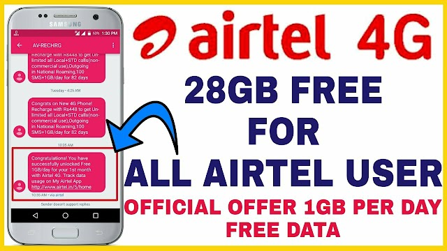Airtel is giving 49 rupees recharge plan to All Airtel users : Airtel 79 rupees recharge plan double offer