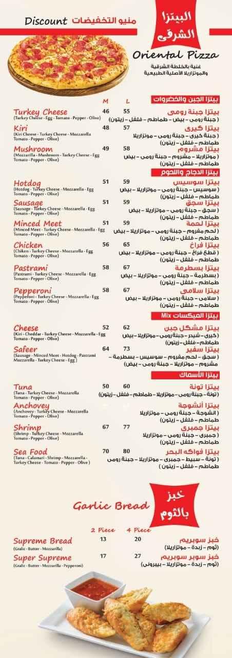 منيو مطعم سفير