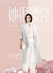She Is Beautiful China Web Drama