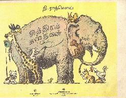 சித்திரக் கதை பின்னட்டை