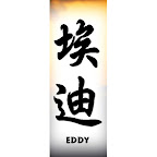 eddy-chinese-characters-names.jpg