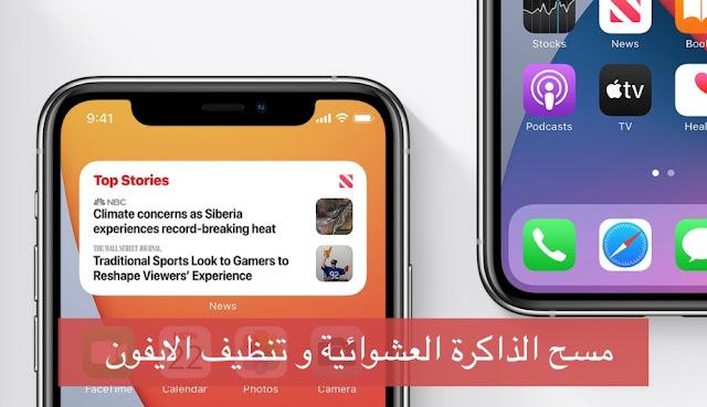 مسح الذاكرة العشوائية و تنظيف الايفون على iOS 14
