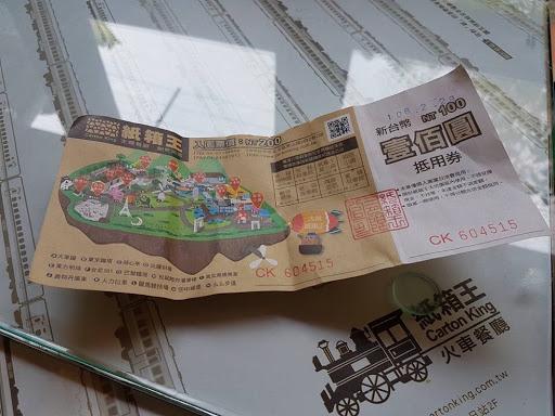 Food voucher at Carton King Creativity Park Taichung