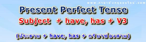 หลักการใช้ Present Perfect Tense