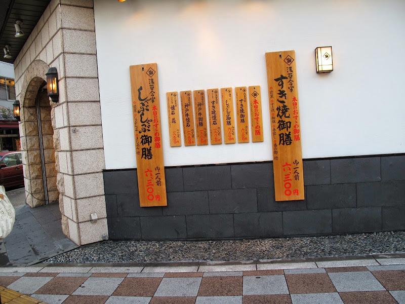 2014 Japan - Dag 1 - IMG_1171.JPG