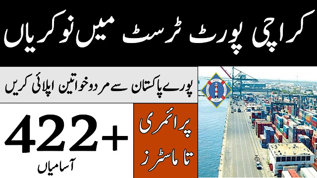 Karachi Port Trust (KPT) Jobs 2021